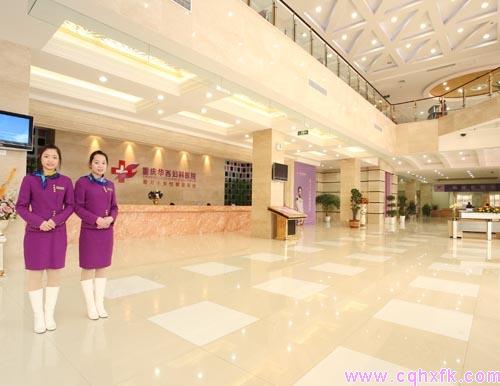 温馨环境 重庆华西妇产医院