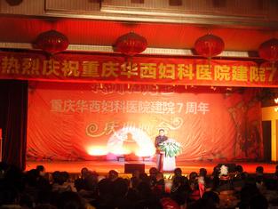 重庆华西妇科医院7周年庆典晚会