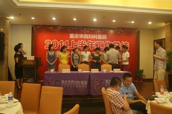 推进医院优质服务 促进医患关系和谐 华西新闻 重庆华西妇产医院