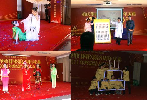 重庆华西妇科医院举行盛大八周年庆典