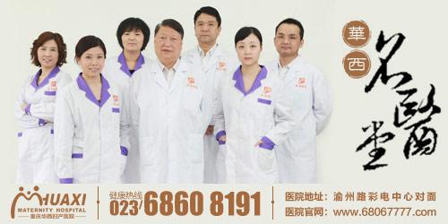 重庆哪家医院产检好