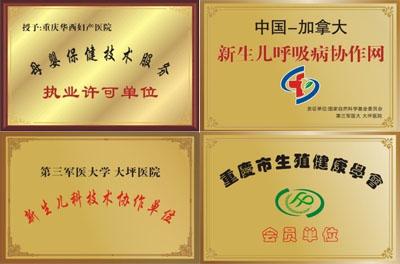 重庆无痛分娩医院推荐 重庆华西妇产医院